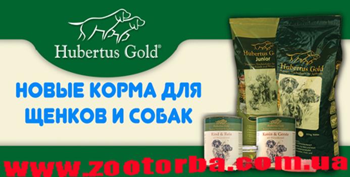 Hubertus Gold,korm dly sobak,Хубертус Гольд,хубертус голд,корма для собак,корма для щенков